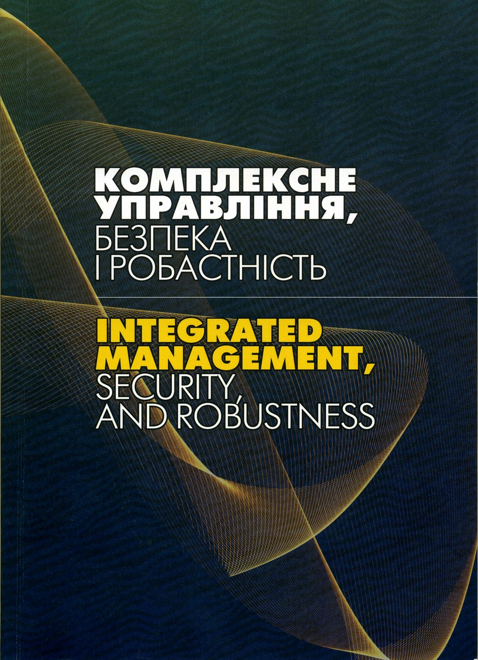integrated management security and robustness